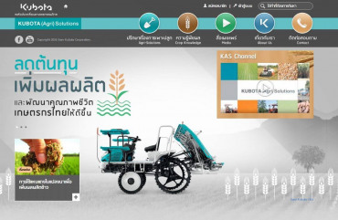 คูโบต้า เปิดเว็บไซต์ kubotasolutions ส่งตรงความรู้ให้เกษตรกรไทย